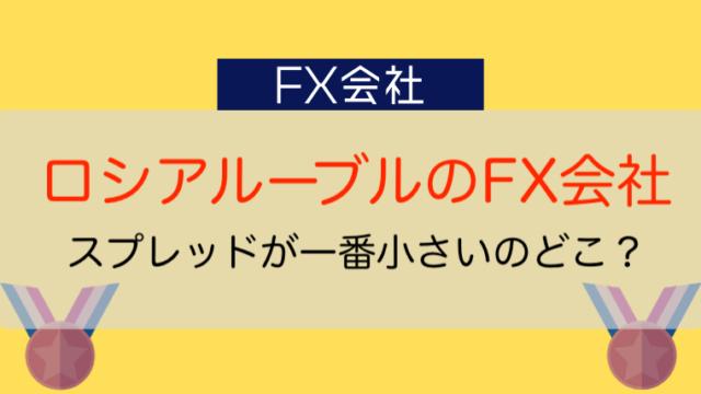 ロシアルーブルのFX会社
