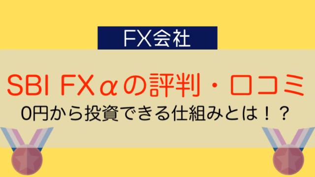 SBI FXαの評判・口コミ