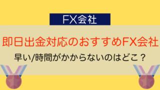 即日出金対応のおすすめFX会社