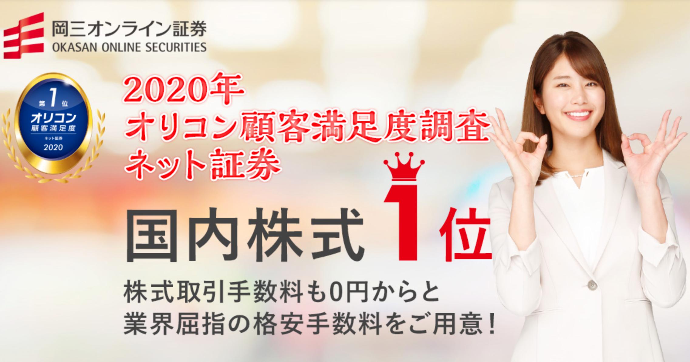 岡三オンライン証券が4位