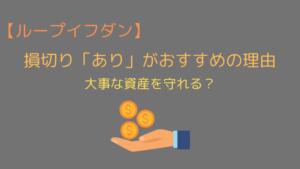 (ループイフダン)大事な資産を守れる?