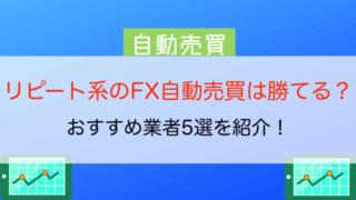 リピート系のFX自動売買は勝てる?