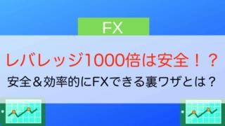 レバレッジ1000倍は安全!?