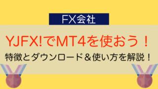 YJFX!でMT4を使おう!