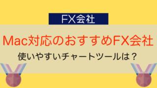 Mac対応のおすすめFX会社