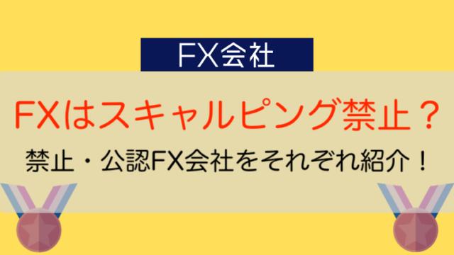 FXはスキャルピング禁止?