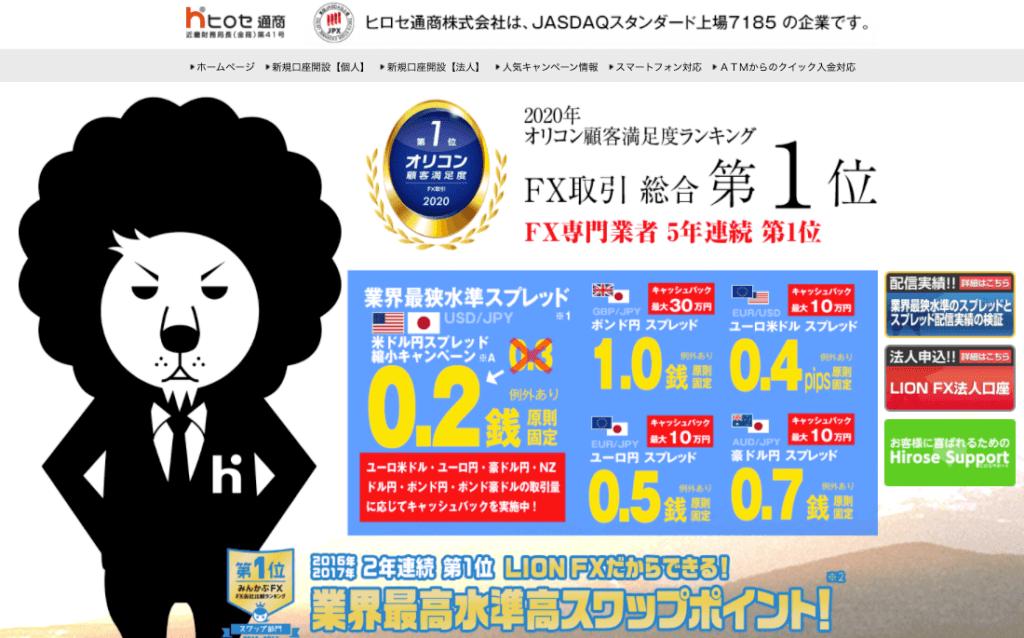 ヒロセ通商トップページ