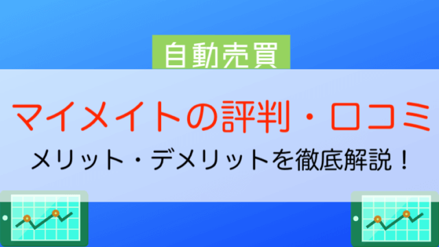 マイメイトの評判・口コミ