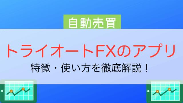 トライオートFXのアプリ