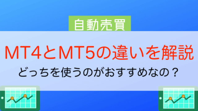 MT4とMT5の違いを解説