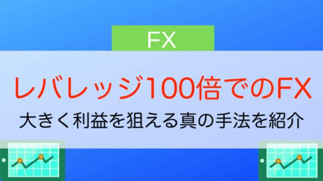 レバレッジ100倍でのFXトレードはやめるべき!