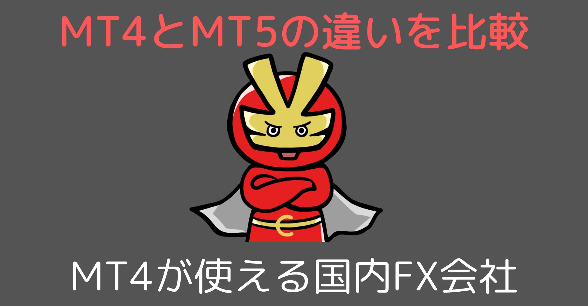 MT4が使える国内FX会社