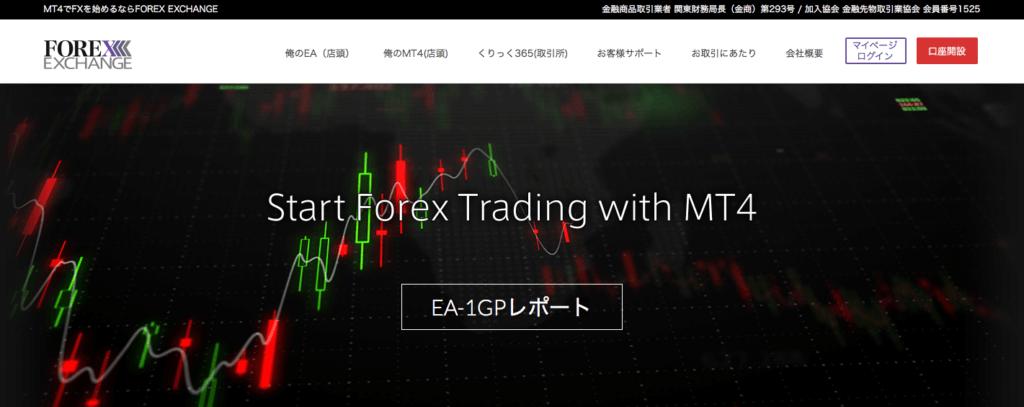 FOREX EXCHANGEのトップページ