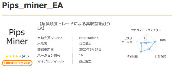 Pips_miner_EAの購入ページ