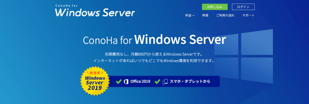 ConoHa for Windows Serverのトップページ