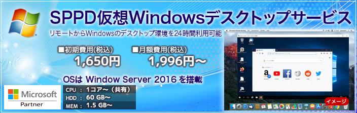SPPD 仮想Windowsデスクトップサービスのトップページ