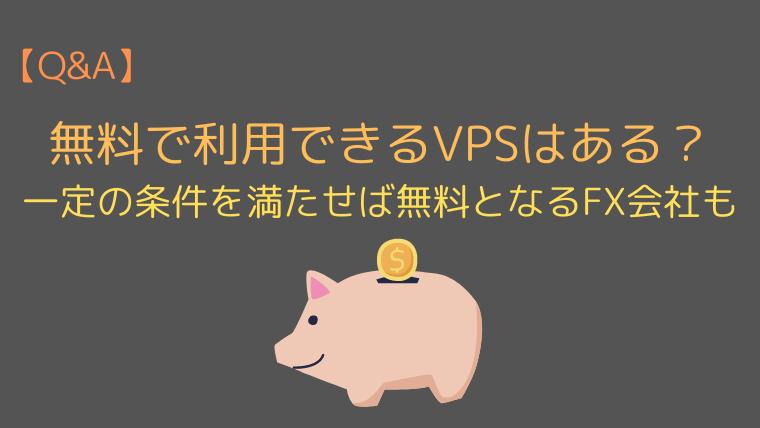 無料のVPSはある?