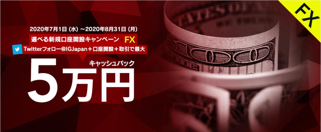 50000円キャッシュバック