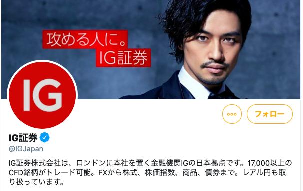 IG証券twitter