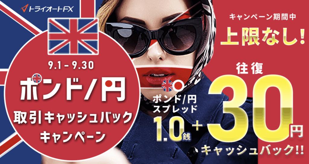 トライオートFXポンド円キャンペーン