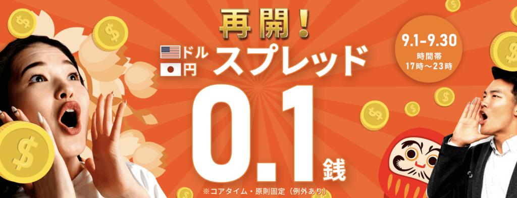 ドル円のスプレッド縮小キャンペーン