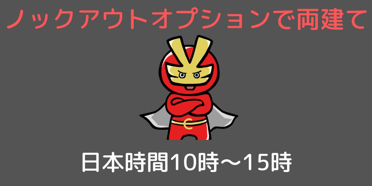 日本時間10時~15時