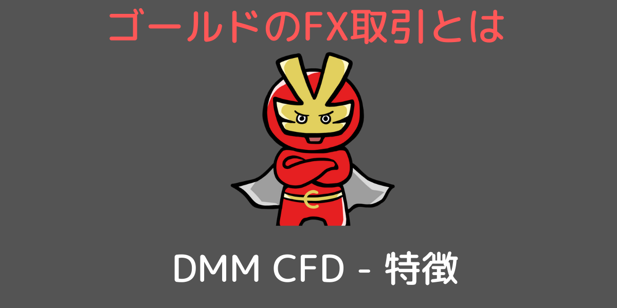 DMM-CFD-特徴