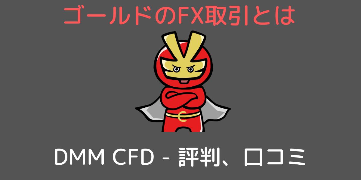 DMMCFD-口コミ