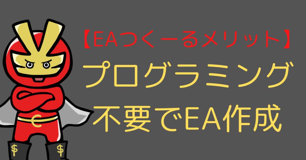 プログラミング不要でEA作成