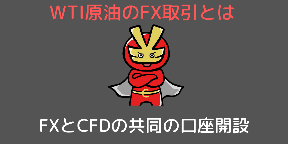 FXとCFDの共同口座