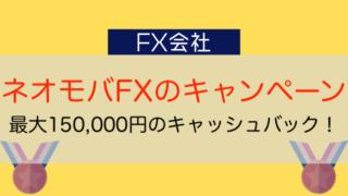 ネオモバFXのキャンペーン
