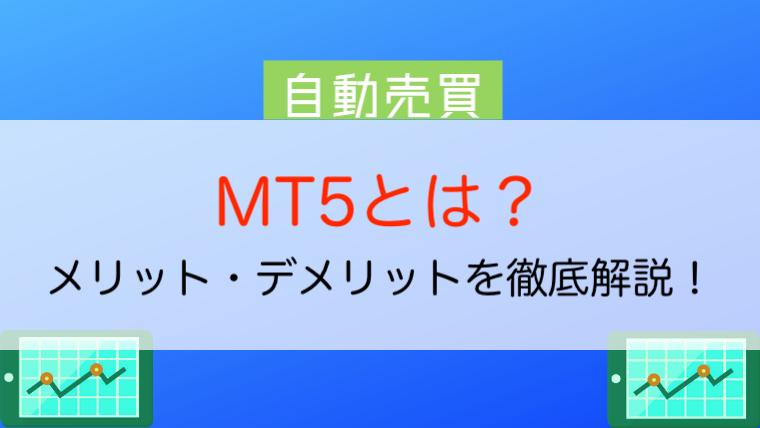 mt5 fx 会社