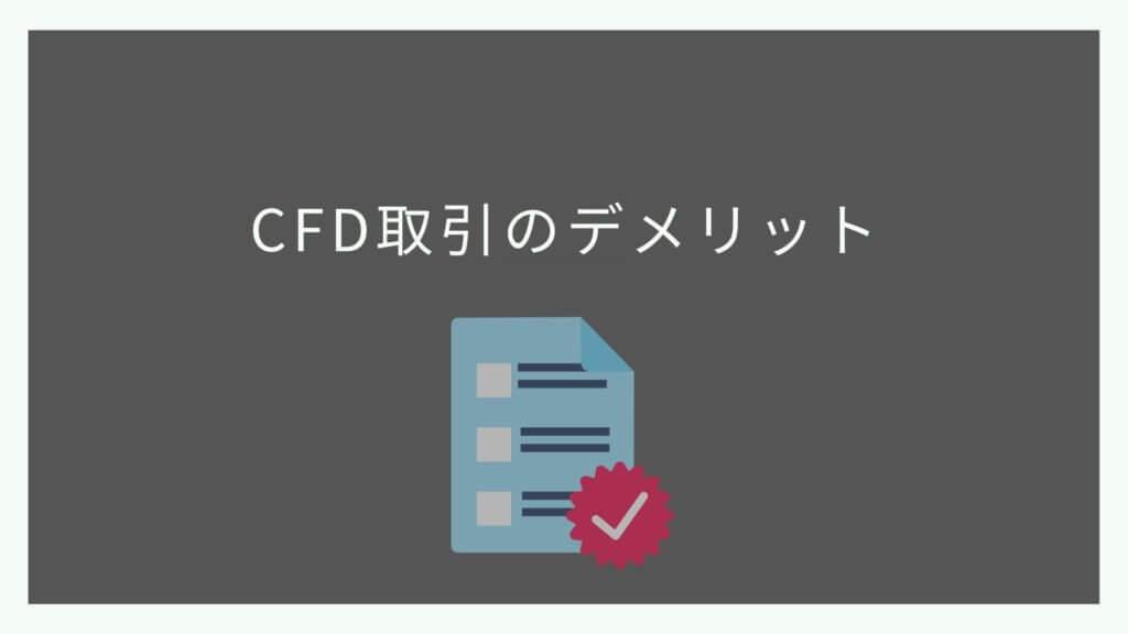 CFD取引のデメリット