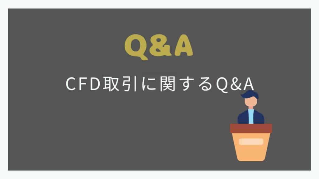 CFD取引に関するQ&A
