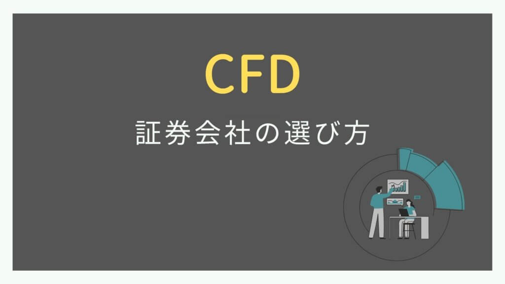CFDを取引できる証券会社の選び方