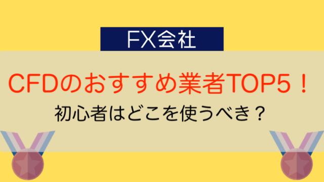 CFDのおすすめ業者TOP5!