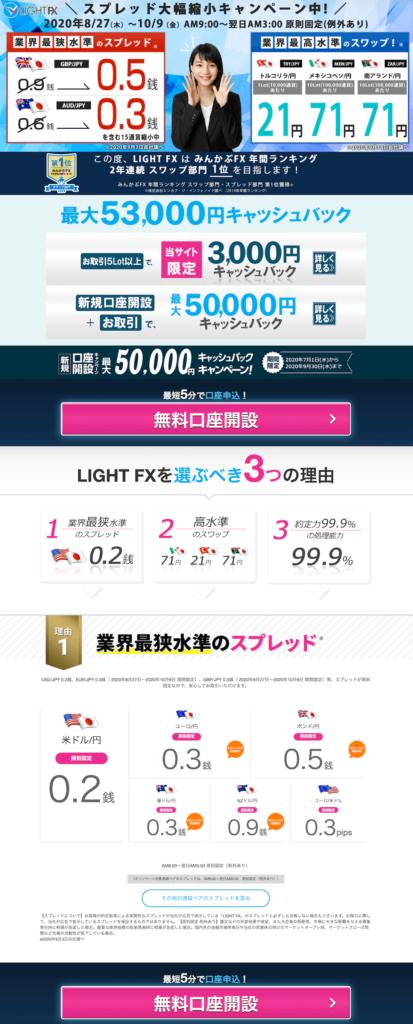 LIGHTFXtop