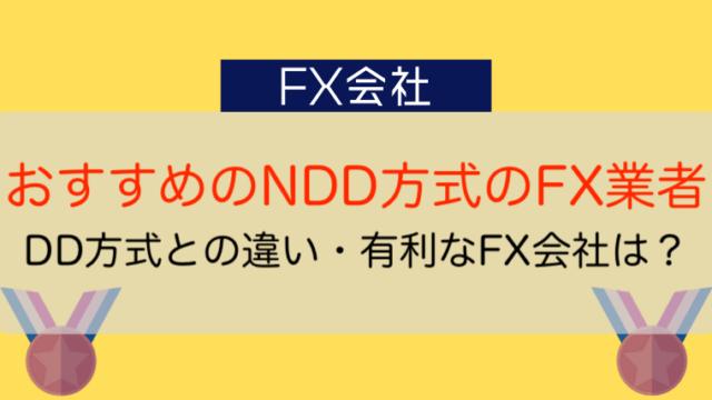 おすすめのNDD方式のFX業者