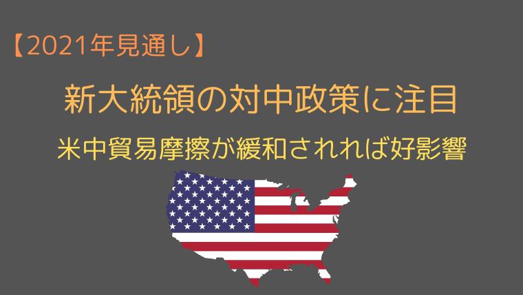 米中貿易摩擦が緩和される?