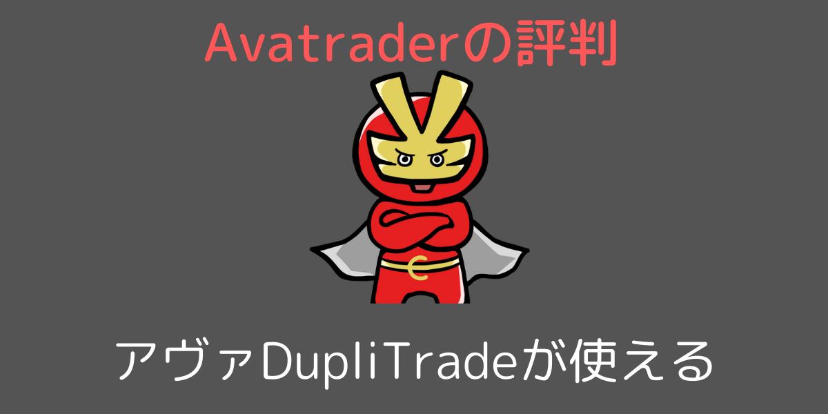 アヴァDupliTrade