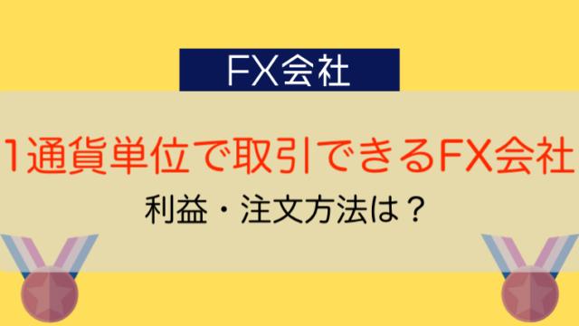 1通貨単位で取引できるFX会社