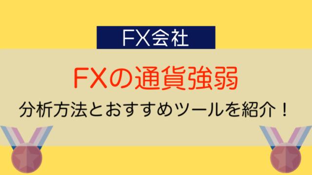 FXの通貨強弱
