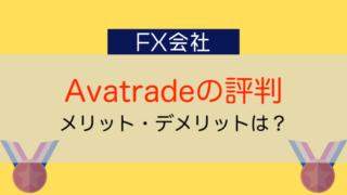 Avatradeの評判