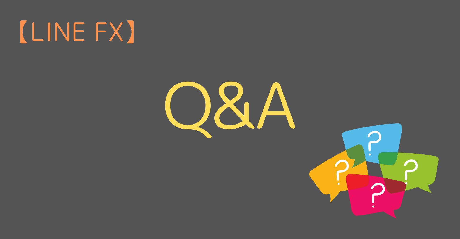 LINE FX Q&A