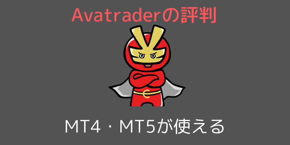 MT4MT5