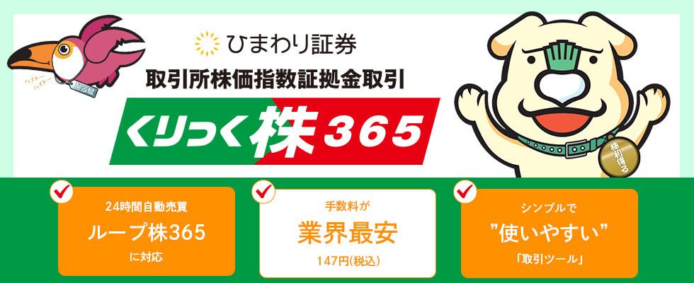 ひまわりくりっく365 (1)