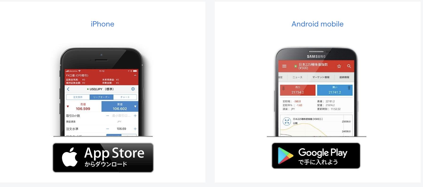 ig証券 アプリ