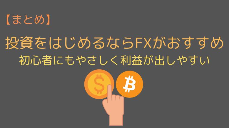 FXと仮想通貨の比較まとめ