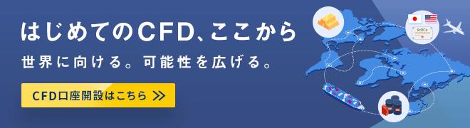 楽天証券のCFD
