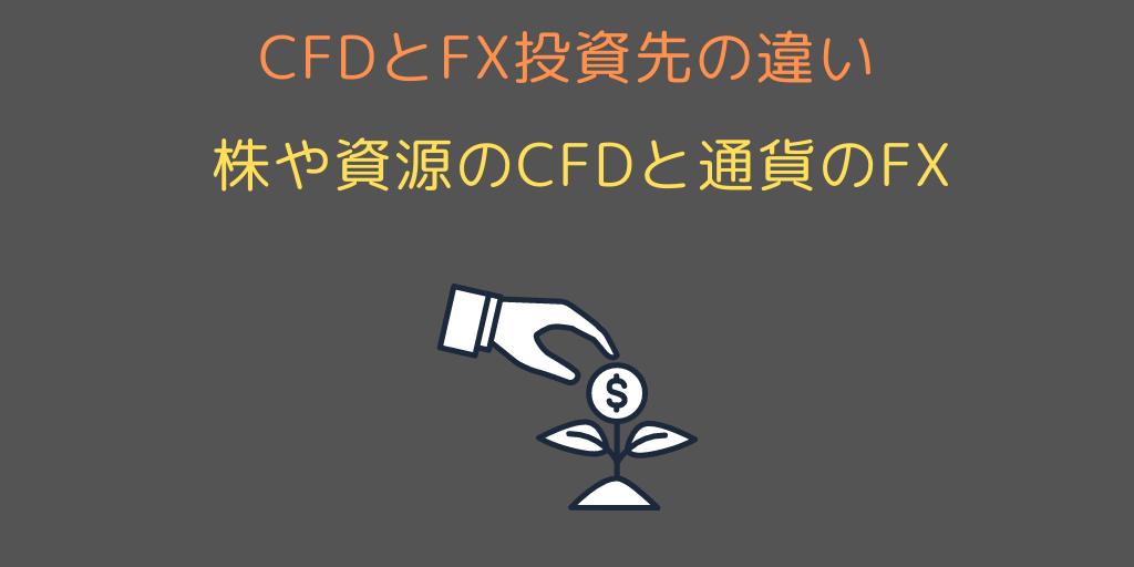 CFDとFXの投資先の違い